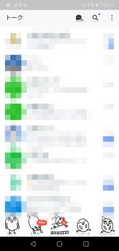 LINEは改悪アプデのゴミアプリだった